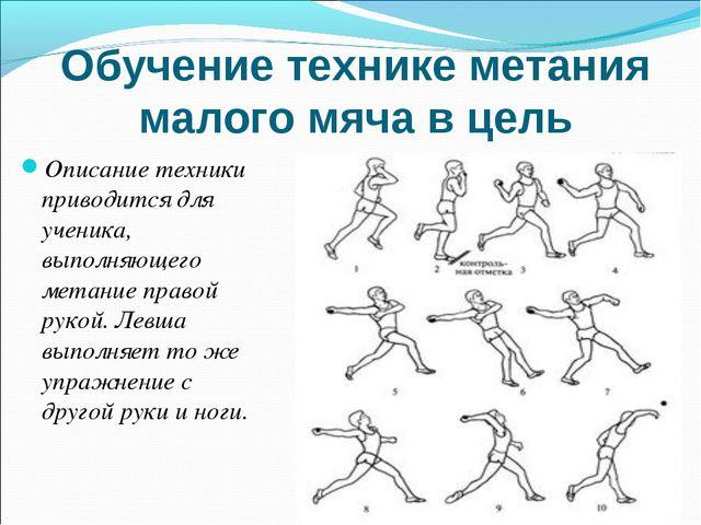 Обучение технике метания малого мяча в цель Описание техники приводится для у...