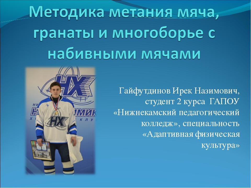 Гайфутдинов Ирек Назимович, студент 2 курса ГАПОУ «Нижнекамский педагогическ...