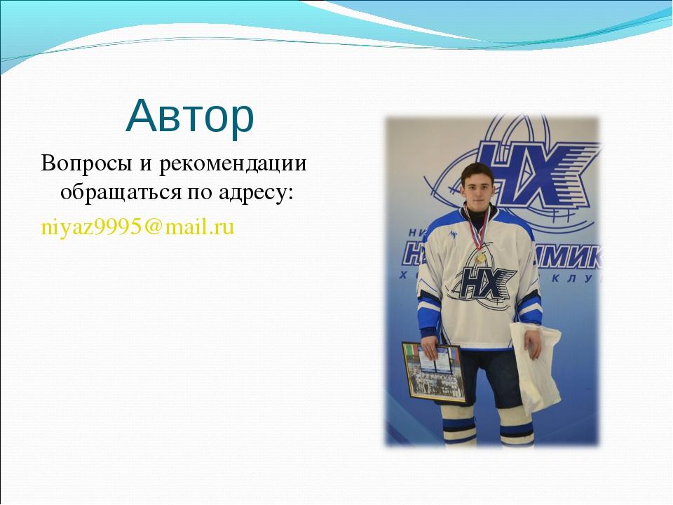 Автор Вопросы и рекомендации обращаться по адресу: niyaz9995@mail.ru