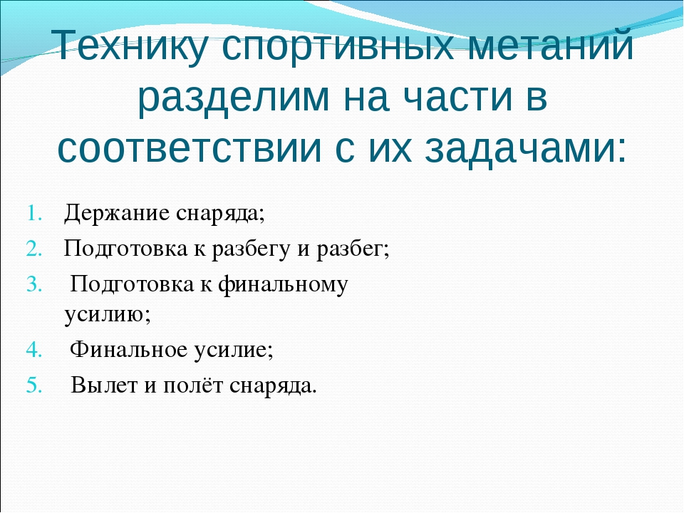 Технику спортивных метаний разделим на части в соответствии с их задачами: Де...