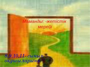 8,9,10,11- сынып оқушыларына Мамандық-жетістік мерейі