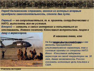 1999 г. Балканский кризис Перед балканскими странами, многие из которых впер