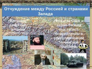 Отчуждение между Россией и странами Запада Военные действия в Чечне (видеорол