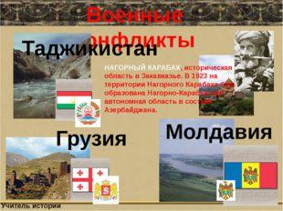 Военные конфликты Таджикистан Грузия НАГОРНЫЙ КАРАБАХ, историческая область в