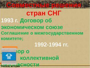 Совместные решения стран СНГ 1993 г. Договор об экономическом союзе Соглашени