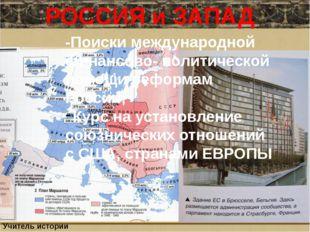 РОССИЯ и ЗАПАД -Поиски международной финансово- политической помощи реформам