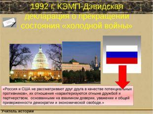 1992 г. КЭМП-Дэвидская декларация о прекращении состояния «холодной войны» «Р