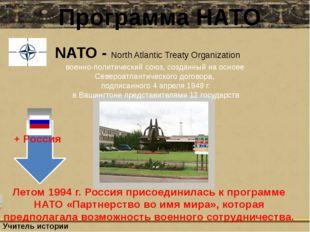 Программа НАТО NATO - North Atlantic Treaty Organization военно-политический