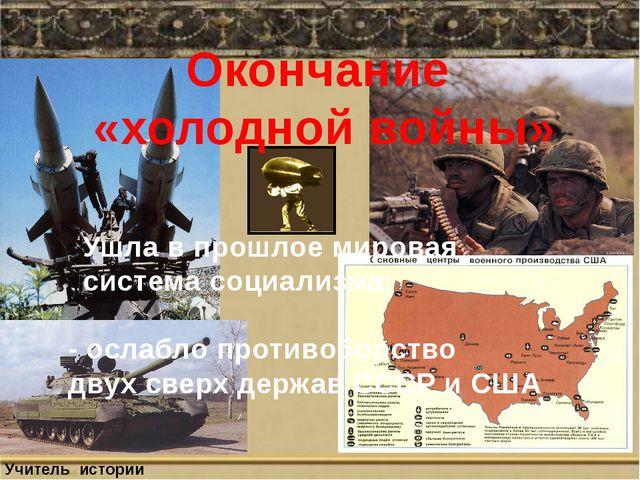 Окончание «холодной войны» Ушла в прошлое мировая система социализма; - ослаб...