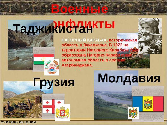 Военные конфликты Таджикистан Грузия НАГОРНЫЙ КАРАБАХ, историческая область в...