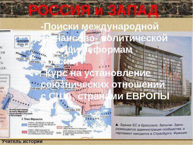 РОССИЯ и ЗАПАД -Поиски международной финансово- политической помощи реформам...