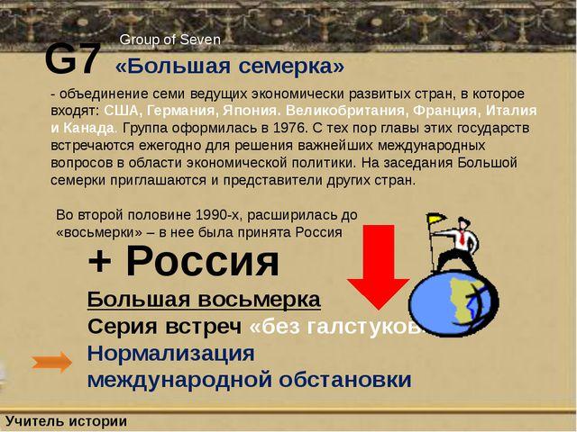 + Россия Большая восьмерка Серия встреч «без галстуков» Нормализация междунар...