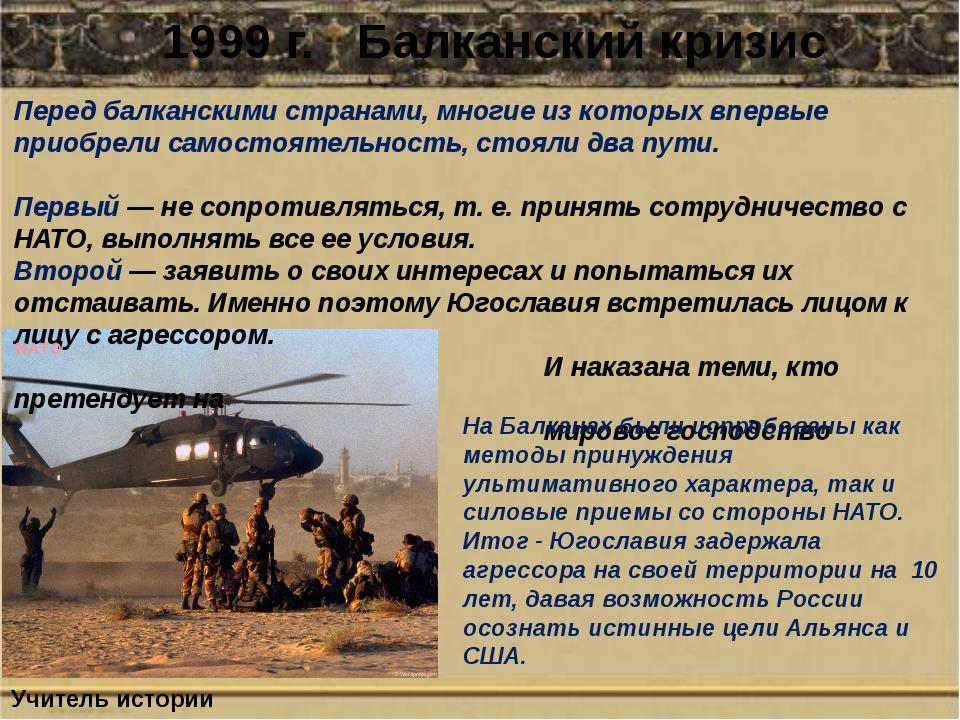 1999 г. Балканский кризис Перед балканскими странами, многие из которых впер...