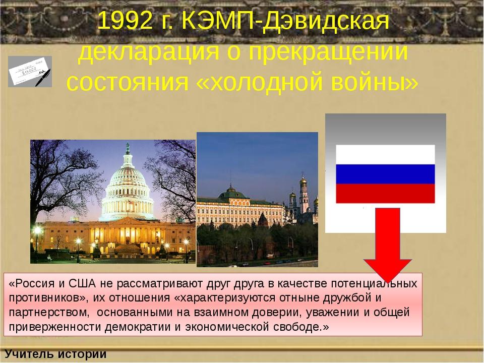 1992 г. КЭМП-Дэвидская декларация о прекращении состояния «холодной войны» «Р...