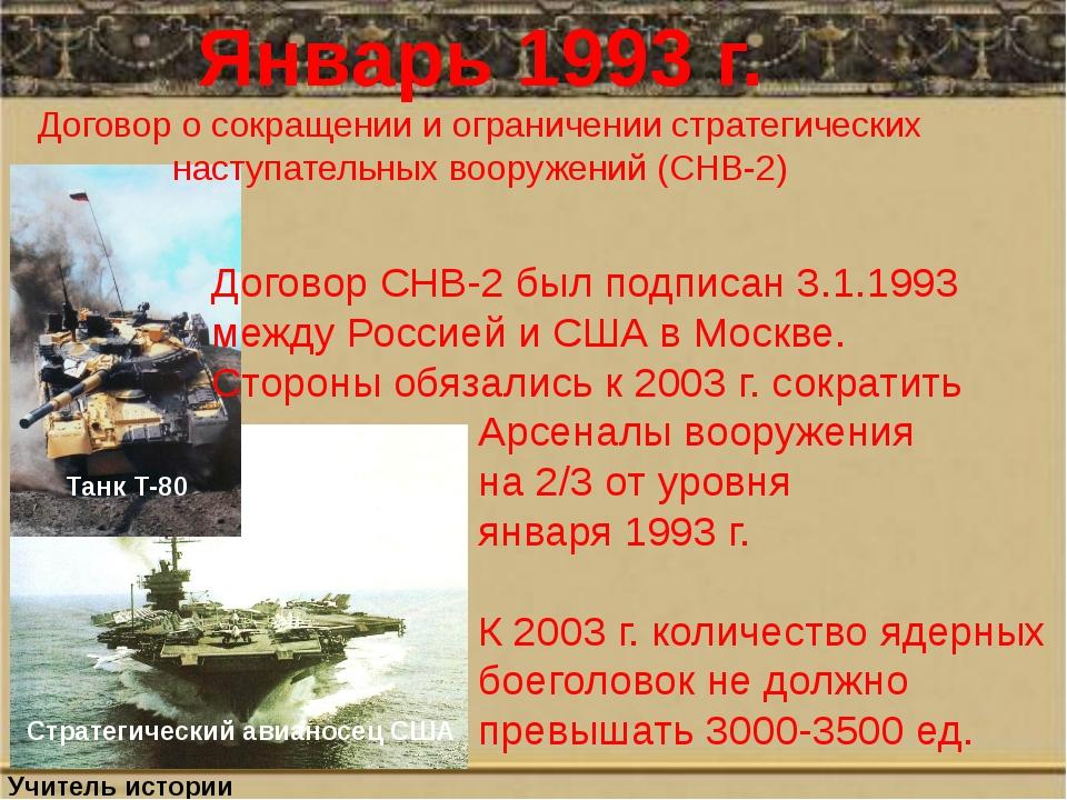 Стратегический авианосец США Танк Т-80 Январь 1993 г. Договор о сокращении и...