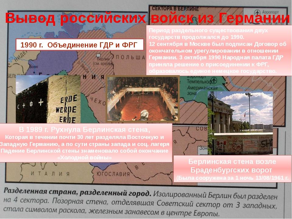 1990 г. Объединение ГДР и ФРГ Вывод российских войск из Германии Берлинская с...