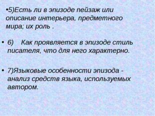 6) Как проявляется в эпизоде стиль писателя, что для него характерно. 7)Язык
