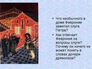 Что необычного в доме Февронии заметил слуга Петра? Как отвечает Феврония на