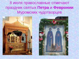 8 июля православные отмечают праздник святых Петра и Февронии Муромских чудот