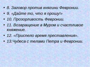 8. Заговор против княгини Февронии. 9. «Дайте то, что я прошу!» 10. Прозорлив