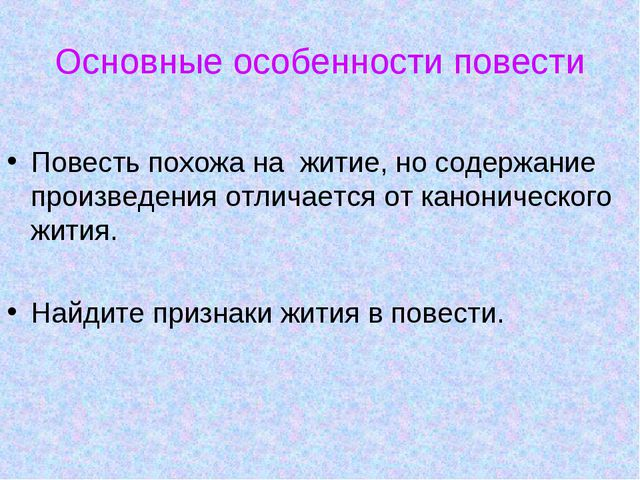 Основные особенности повести Повесть похожа на житие, но содержание произведе...