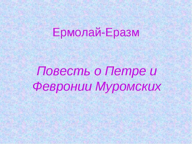 Ермолай-Еразм Повесть о Петре и Февронии Муромских