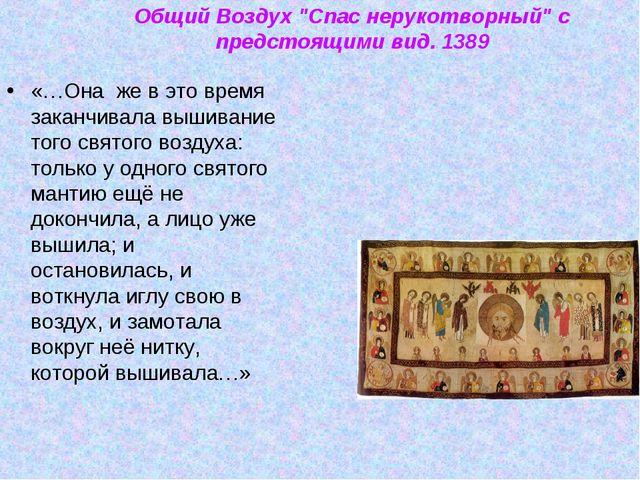 """Общий Воздух """"Спас нерукотворный"""" с предстоящими вид. 1389 «…Она же в это вре..."""
