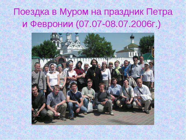 Поездка в Муром на праздник Петра и Февронии (07.07-08.07.2006г.)