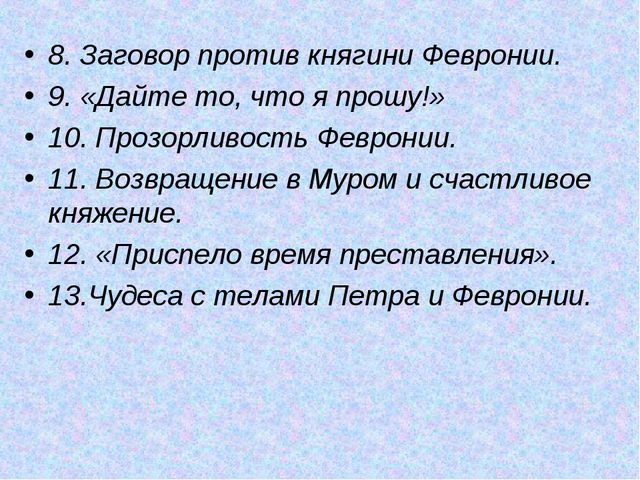 8. Заговор против княгини Февронии. 9. «Дайте то, что я прошу!» 10. Прозорлив...