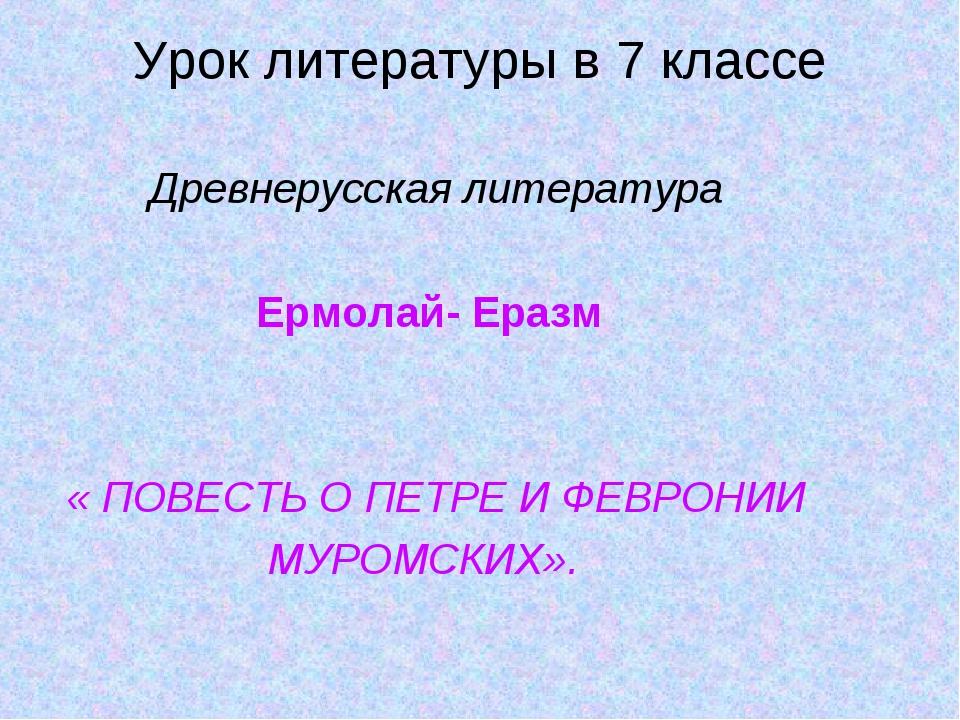 Урок литературы в 7 классе Древнерусская литература Ермолай- Еразм « ПОВЕСТЬ...