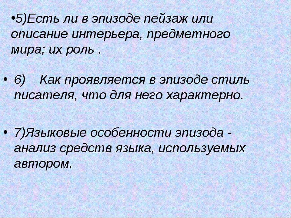 6) Как проявляется в эпизоде стиль писателя, что для него характерно. 7)Язык...