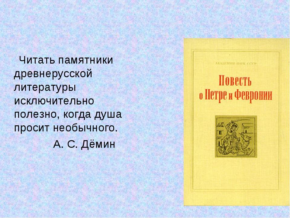 Читать памятники древнерусской литературы исключительно полезно, когда душа...