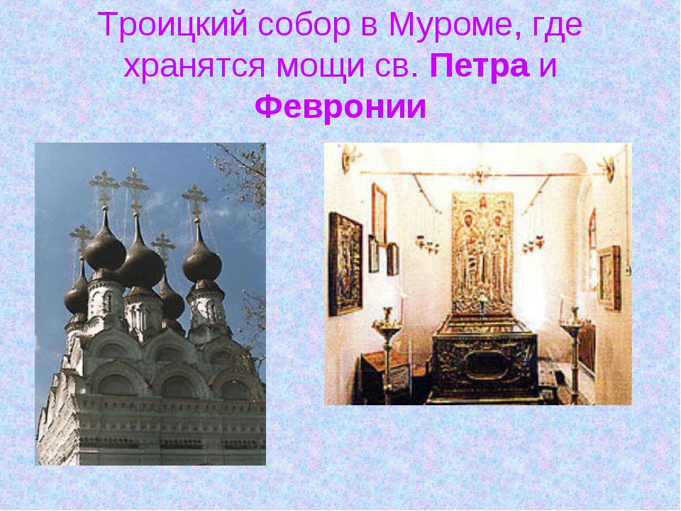 Троицкий собор в Муроме, где хранятся мощи св. Петра и Февронии