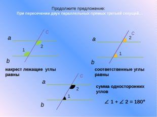 Продолжите предложение: При пересечении двух параллельных прямых третьей секу