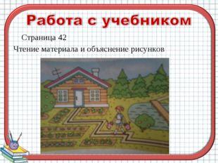 Страница 42 Чтение материала и объяснение рисунков