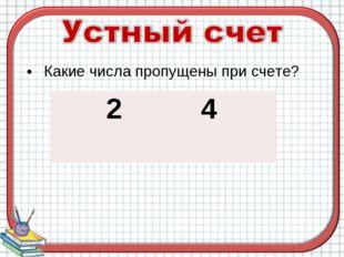 Какие числа пропущены при счете? 2 4