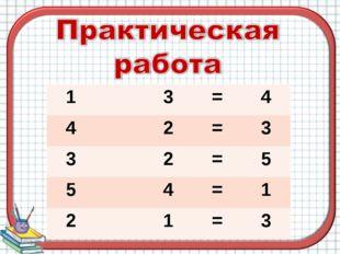 13=4 42=3 32=5 54=1 21=3