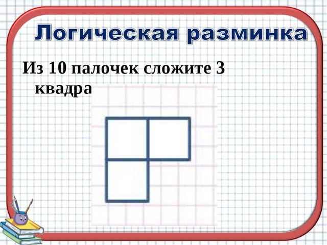 Из 10 палочек сложите 3 квадрата
