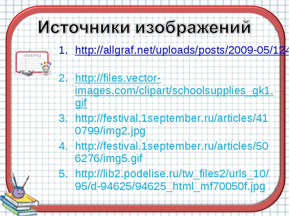 http://allgraf.net/uploads/posts/2009-05/1241827697_2-school-board.jpg http:/...
