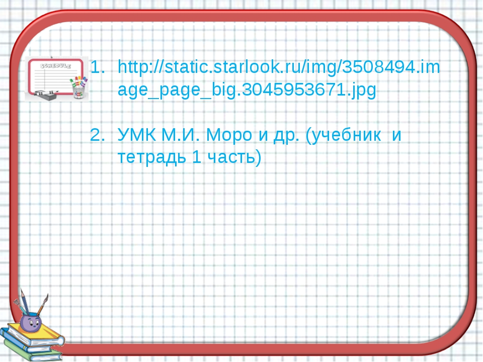 http://static.starlook.ru/img/3508494.image_page_big.3045953671.jpg УМК М.И....