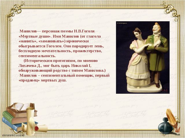 Манилов— персонаж поэмы Н.В.Гоголя «Мертвые души». Имя Манилов (от глагола «...