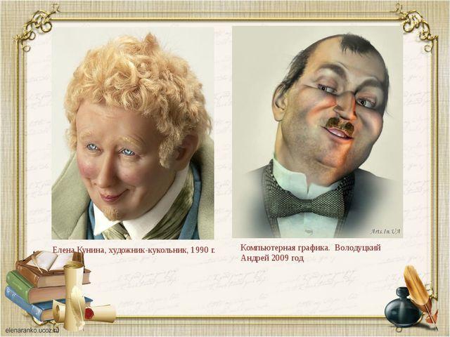 Елена Кунина, художник-кукольник, 1990 г. Компьютерная графика. Володуцкий А...