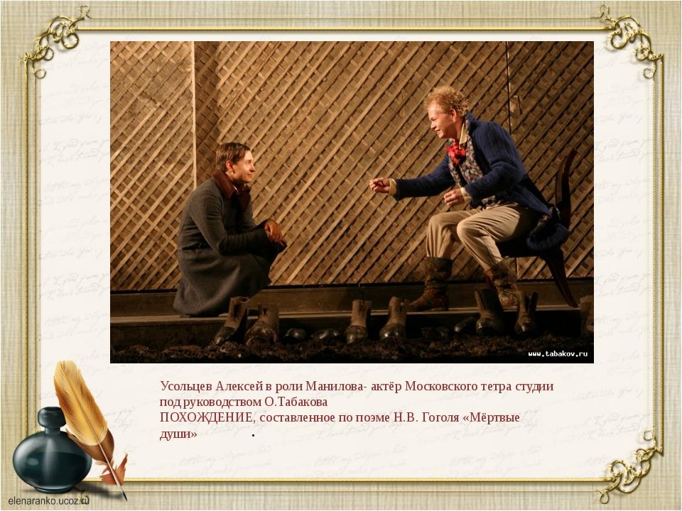 Усольцев Алексей в роли Манилова- актёр Московского тетра студии под руководс...