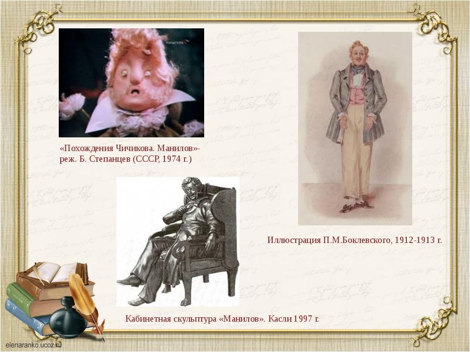 «Похождения Чичикова. Манилов»- реж. Б. Степанцев (СССР, 1974 г.) Иллюстрация...