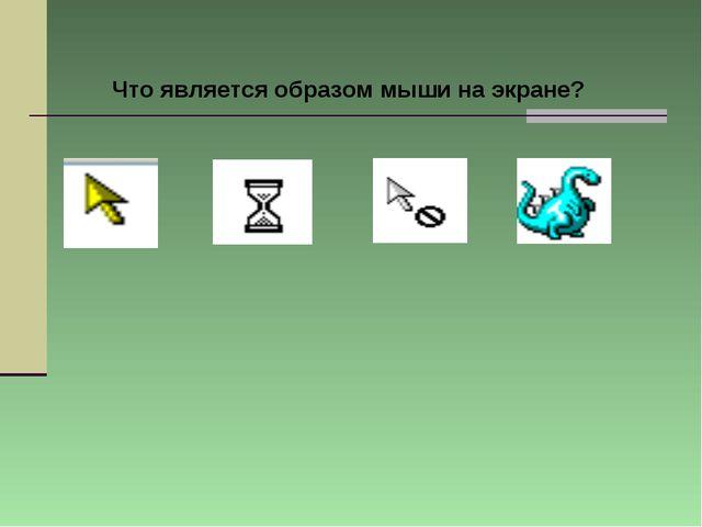 Что является образом мыши на экране?