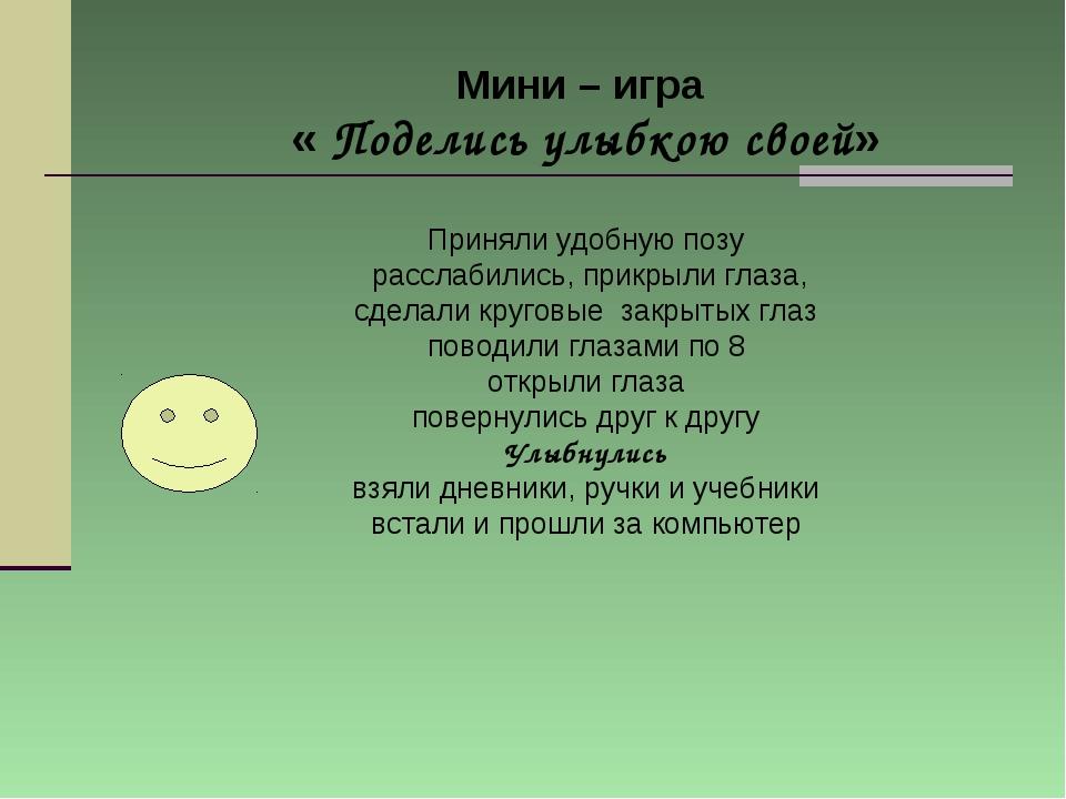 Мини – игра « Поделись улыбкою своей» Приняли удобную позу расслабились, прик...