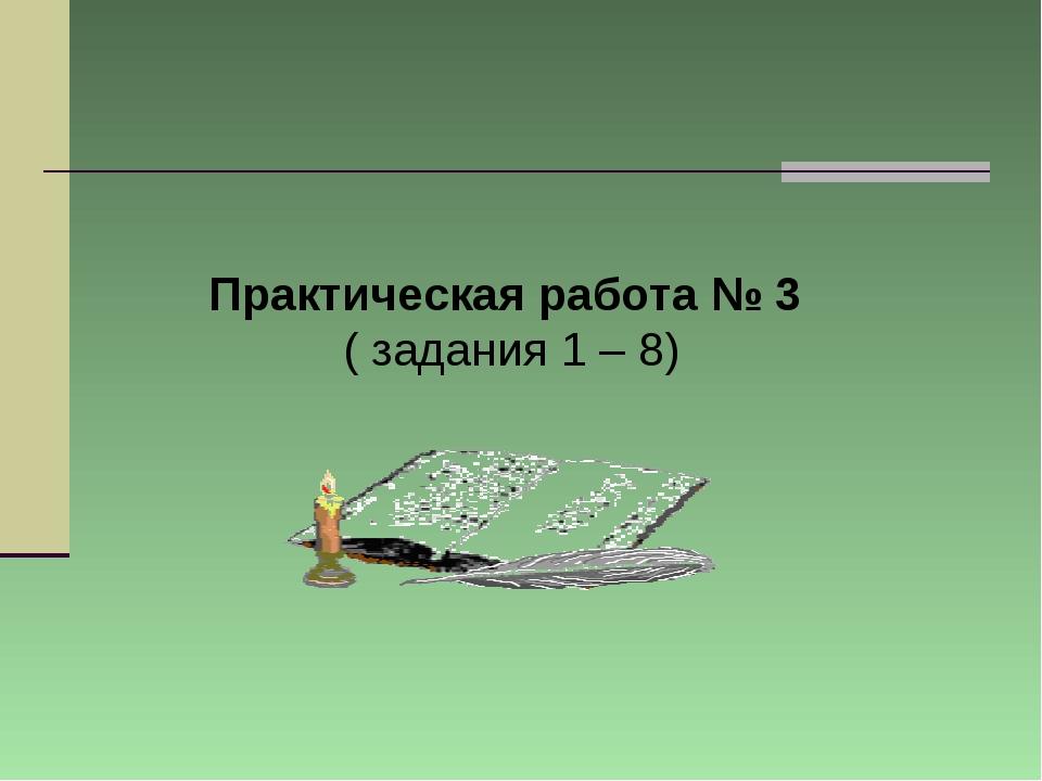 Практическая работа № 3 ( задания 1 – 8)