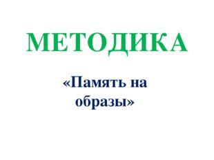 МЕТОДИКА «Память на образы»