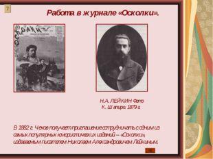 Н.А. ЛЕЙКИН Фото К. Шапиро. 1879 г. В 1882 г. Чехов получает приглашение сотр