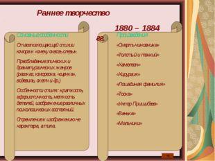Раннее творчество 1880 – 1884 гг. Основные особенности От всепоглощающей стих